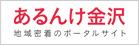 logo-kanazawa