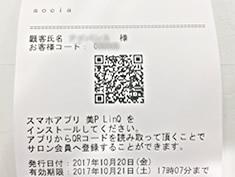お店から発行された「QRコード」を読み取る