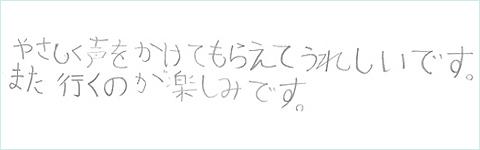 Sa 様 ( 金沢市 9歳 女性 )